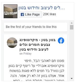 בטון בטון בפייסבוק