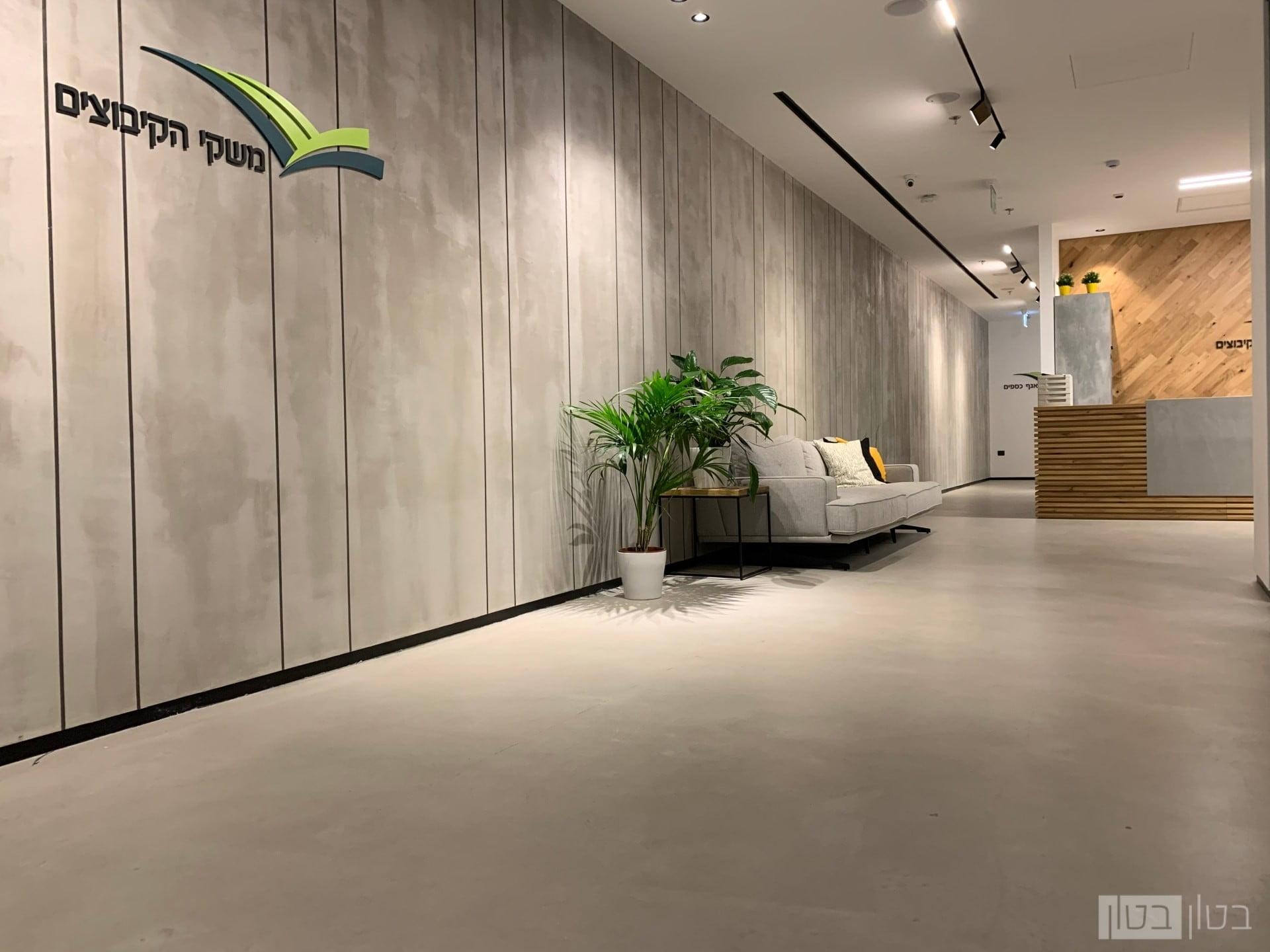 חיפוי קירות בטון למשרדים